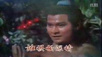 83版<神雕侠侣>片头曲--刘德华 & 影视原声