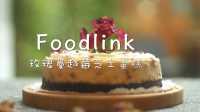 Fiona~s Kitchen 2016 玫瑰蔓越莓芝士蛋糕 44