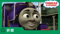 21 托马斯和朋友拼拼看