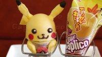 【喵博搬运】【日本食玩-可食】皮卡丘巧克力糖果冰激凌ヽ《*。》Д