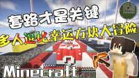 【逆天】我的世界Minecraft多人幸运方块大冒险【套路才是关键】