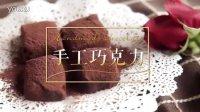 灵动美食|手工巧克力