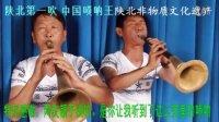 陕北唢呐《第一部》高称平专场!!!陕北第一吹,中国唢呐王!!!