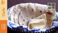 墨西哥卷饼 单饼 66