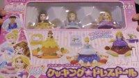 【喵博搬运】【日本食玩-可食】迪斯尼公主果冻蛋糕裙《 *^-^》ρ