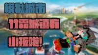 竹霜【我的世界◆Minecraft】模拟城市EP.4〓竹霜小镇有小孩啦