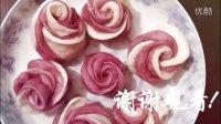 紫薯玫瑰花面点制作