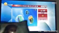 瑞轩商贸顺美净在辽宁卫视的广告