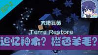☆Minecraft我的世界☆&Terra Restore大地复苏&追忆神木?橙色羊毛?&EP3&橙色羊毛Get√