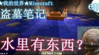 ★我的世界★Minecraft《盗墓笔记》ep3=贡葛!死潭!水里有东西?
