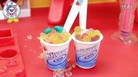 咩咩趣 水舞珠珠+playdoh培乐多麦当劳甜点制作机=美味冰淇淋甜点