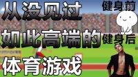 你可见过如此难玩的跑步游戏?|Ragdoll Runners布娃娃运动员