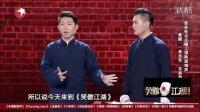 笑傲江湖 160807_高清 中国原创小品选秀 宋丹丹