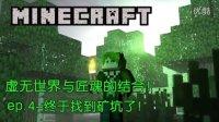 ★叶子★我的世界★我的世界虚无世界大冒险★Minecraft-ep.4-终于遇到矿坑了!