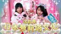 这就是日本萝莉塔文化 28