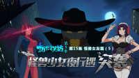 十万个冷笑话第三季第15集【怪兽少女夜行遇突袭!】