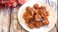 #momscook美食菜谱#之番茄酱排骨的做法视频