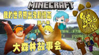 我的世界★Minecraft☆ 熊出没#8丨光头强的森林故事会