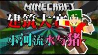 我的世界MC速建大赛#小河流水夺冠~【烂椒x小安Minecraft】