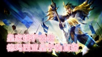 【猫神伪直播】lol德玛西亚皇子嘉文 皇家铁铲 饥渴难耐
