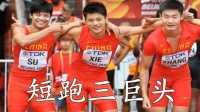 【短跑】中国百米三巨头!苏炳添、谢震业、张培萌!@奥运会 博尔特 田径