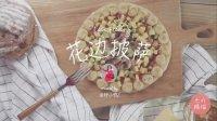 太阳猫早餐 第一季 花边披萨 82