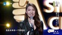 中国新歌声 160812_高清_最新 盲选完毕 那英 庾澄