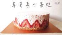【喵博搬运】【食用系列】草莓慕斯蛋糕(=。=)