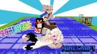 无菌】※Minecraft-我的世界※来比赛吧!老船长