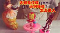 英雄与公主06大钢铁侠教小钢铁侠怎么做人