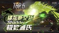 【WoDotA】守望先锋TOP5 VOL.5 猛龙断空斩