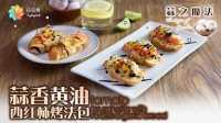 日日煮 2016 蒜香黄油西红柿烤法包 388
