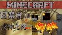 【南柯】我的世界 Minecraft 囚禁者III 杀神了!