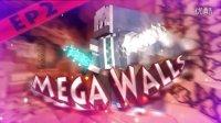 纸莫《我的世界Minecraft MegeWalls 超级战墙 Ep2》