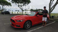 和福特Mustang野马逍遥夏威夷