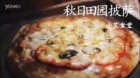 秋日田园披萨
