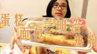 【中国吃播】时食录之kiki与热狗,蛋糕,面包,三明治