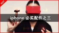 【果粉堂】iPhone手机不能错过的几个小配件:第三期