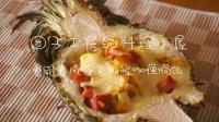 团子工房的料理小屋-夏威夷风菠萝火腿咖喱焗饭