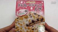 【喵博搬运】【日本食玩-可食】烤棉花糖巧克力披萨 》ㅂ