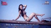 第37届世界比基尼小姐大赛中国赛区『精编版』