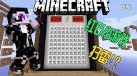 |烯尊解说|MC小游戏复刻-红石游戏:扫雷!!! | 我的世界&Minecraft