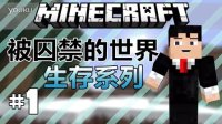 我的世界Minecraft|被囚禁的世界4| 生存地图 EP1(我的世界白山)