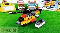 乐高创意百变系列之货物直升机 货运飞机 货轮 炫酷 积木 拆箱 试玩 亲子 玩具