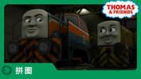 23 托马斯和朋友拼拼看