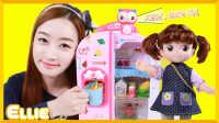 爱丽的Kongsuni洋娃娃会说话的冰箱玩具游戏 |  爱丽和故事 EllieAndStory
