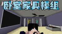 【Bread出品】卧室家具原版模组丨Minecraft我的世界1.10原版命令方块模组介绍Ep.7