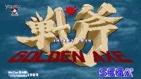 【MsTer贝】街机 战斧1代 一命通关 模拟器游戏系列