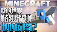 地心历险记丨鞘翅飞行丨Minecraft我的世界