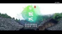 《梨园坝》被遗忘的古村落-纪录片(预告版)